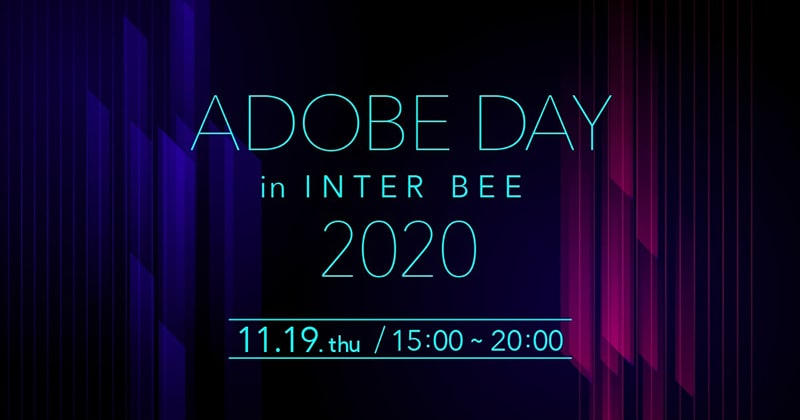 ADOBEDAY 2020@Inter BEE
