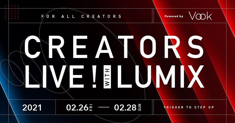 CREATORS LIVE! WITH LUMIX