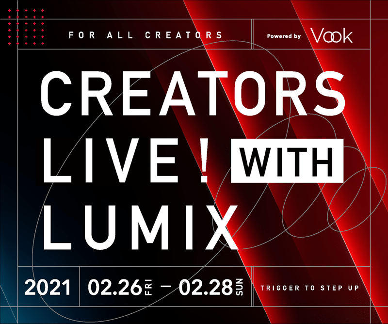 「CREATORS LIVE with LUMIX」 2021.3.26 FRI 〜 2.28 SUN Powered by Vook