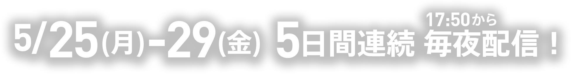 5/25(月)-29(金)まで毎夜ライブ配信
