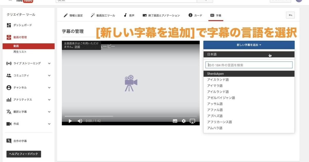 YouTubeで字幕を入れる方法(自動...
