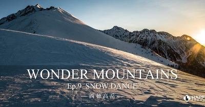 Wonder Mountains Webisode EP.9 SNOW DANCE 西穂高岳