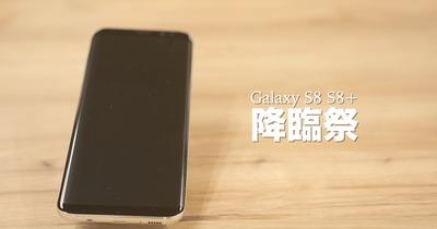 エンガジェット X サムソン「Galaxy S8 / S8+ 降臨祭」