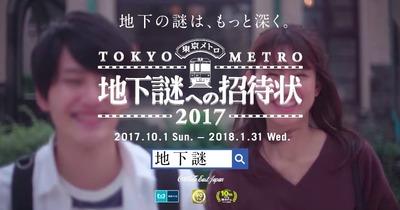 東京メトロ×リアル脱出ゲーム「地下謎への招待状」プロモーション映像