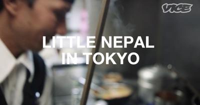 日本のリトル・ネパール〈阿佐ヶ谷〉VICE Japan