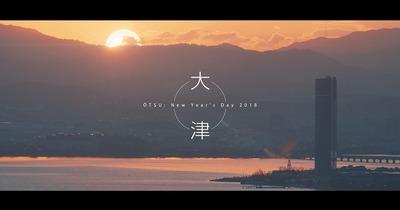 大津 NewYearsDay (2018)