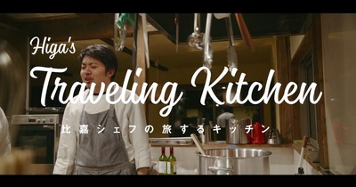 Higa's Traveling Kitchen