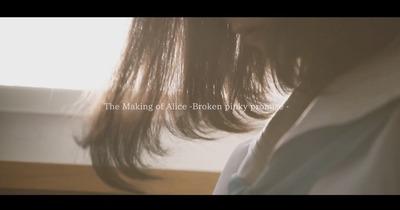 Making of Alice / from MV「Alice」- 結ばれないゆびきり -