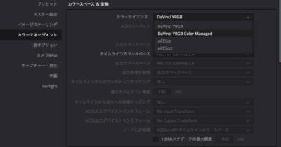 DaVinci Resolve Studio内部でのHDRのグレーディングの設定の仕方について