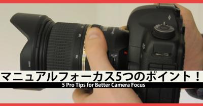 「海外フィルムメーカー(CINE COM)に学ぶより良いカメラフォーカスのための5つのポイント」