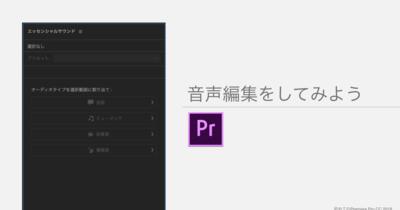 【初めてのPremiere Pro CC2018】音声編集をしてみよう!