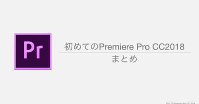 初めてのPremiere Proシリーズ 記事まとめ