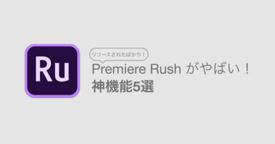 Premiere Rush がやばい! 神機能5選