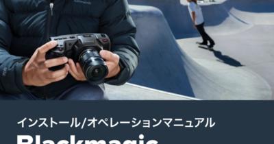 Pocket Cinema Camera 4Kの日本語マニュアルがリリースされました