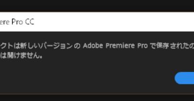 新しいバージョンで作ったプロジェクトが古いPremiereで開ける!?PREMIERE PROJECT DOWNGRADERを紹介します。