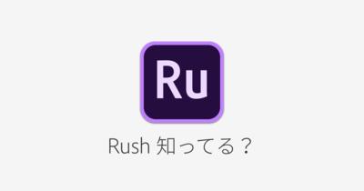 Adobeの新しい動画編集アプリ Premiere Rushって何者?