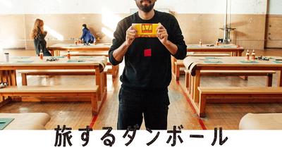 ドキュメンタリー映画の作り方(映画『旅するダンボール』)プロデュース編