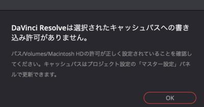 「DaVinci Resolveは選択されたキャッシュパスへの書き込み許可がありません」というエラーに対処する方法
