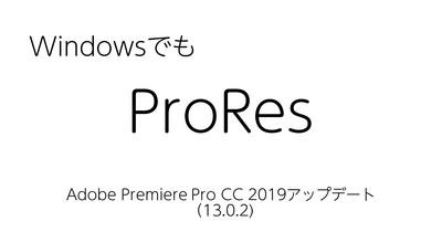 Windows版Premiere ProでProRes書き出しに対応!やり方を共有します!