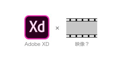 映像関係者こそ使うべし!!デザインプロトタイプを作るソフト、Adobe XD