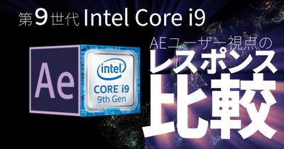 [AfterEffects]Intel 第9世代Core i9の実力をAEユーザーの視点から検証してみた。Trapecode,RenderGardenプラグイン、スクリプト比較編