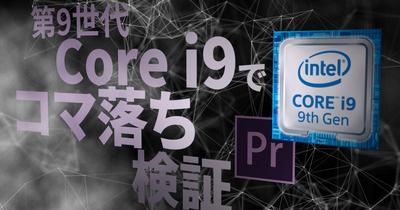 [Premiere Pro]旧世代Xeonと第9世代Core i9を比較してみた。コマ落ち編その1