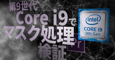 [Premiere Pro]マスク処理はCPUとGPUどちらを使うのか?第9世代Core i9で試してみた