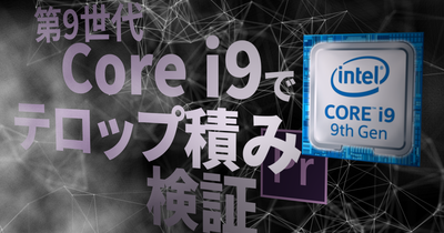 [Premiere Pro]テキストって実はかなりCPU使ってる事が判明 Intel Core i9で検証編