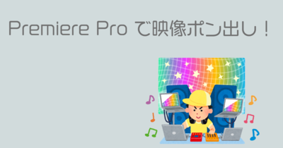 映像ポン出しソフトとしてPremiere Proが使える!