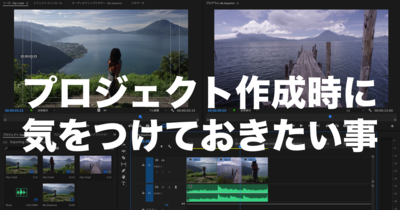 [Premiere Pro]映像講師が薦めるプロ編集者がプロジェクト作成時に行っておきたい設定4選
