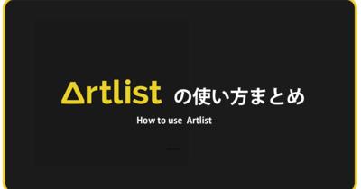 [今話題のArtlistを徹底解説]始め方から曲のダウンロード方法、曲の探し方まで