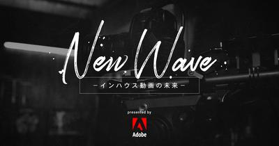 [New Wave Vol.1]  インハウス動画の未来  メルカリ編  〜動画制作のコスト削減と社内コミュニケーションを〜
