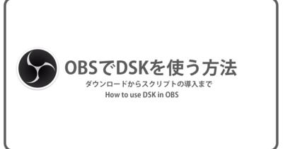 OBSでDSKを使う方法(OBSにスクリプトを追加する方法)