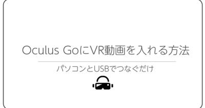 Oculus Go にVR動画を入れる一番簡単な方法