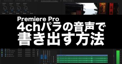 [Premiere Pro]映像講師が薦めるテレビ制作者が設定すべき4chパラでMOVを書き出す方法