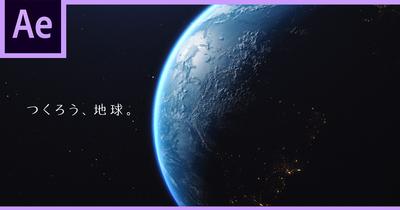 無料!VideoCopilotのORBで作る俺達の故郷、地球。【AfterEffects チュートリアル】