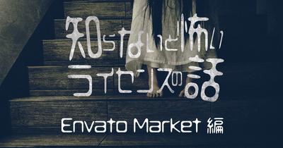 Envato Marketのライセンスについて