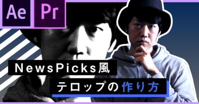 NewsPicks風 テロップの作り方【After Effects&Premiere チュートリアル】