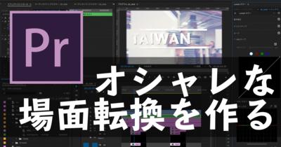 [Premiere Pro]オシャレな場面転換を作ってみよう